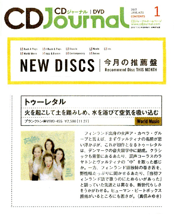 CD journal, January (Japan), 20.12.2016