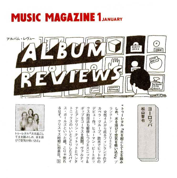 MUSIC MAGAZINE, January (Japan), 20.12.2016